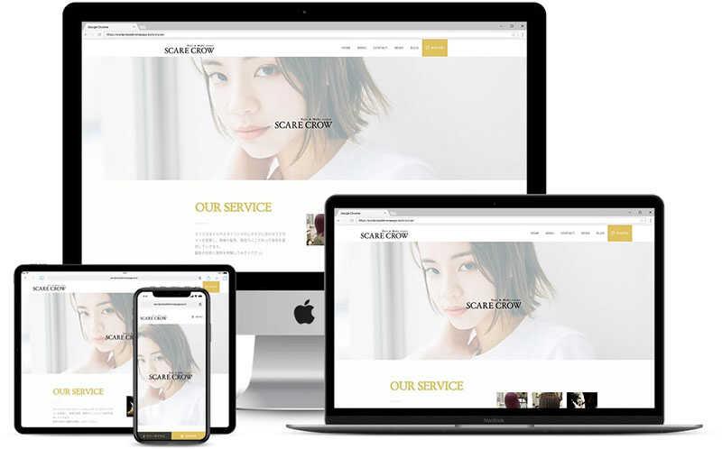 業界最安値のホームページ制作